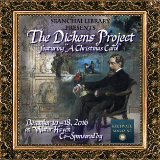 2016-dickens-poster-final